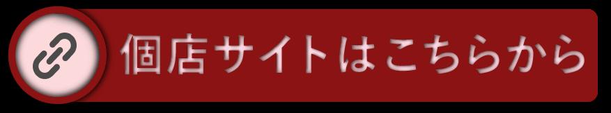 個店サイト|錦本店