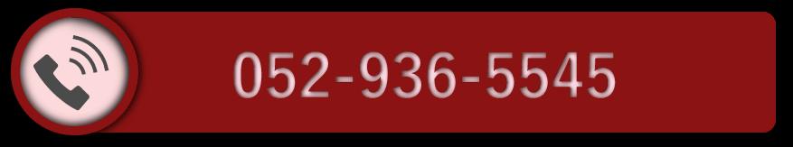 電話番号|新栄店