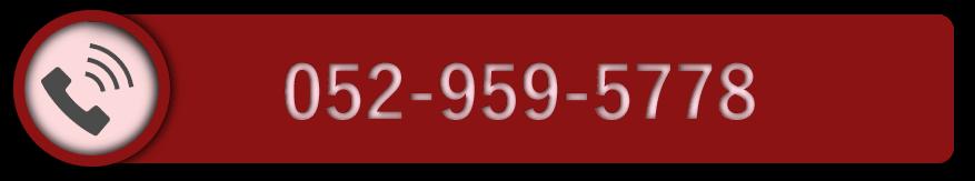 電話番号|栄店