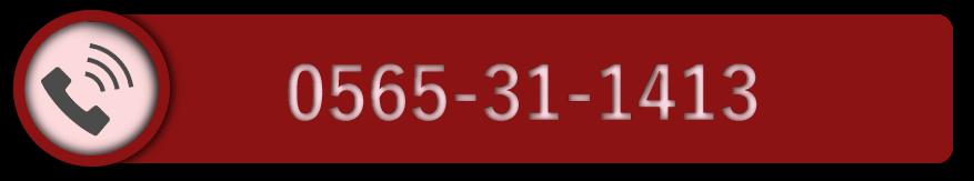 電話番号|豊田店