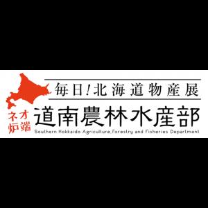 道南農林水産部